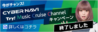 Try! Music Cruise Channelキャンペーン