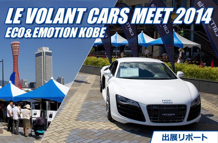 LE VOLANT CARS MEET 2014 出展リポート