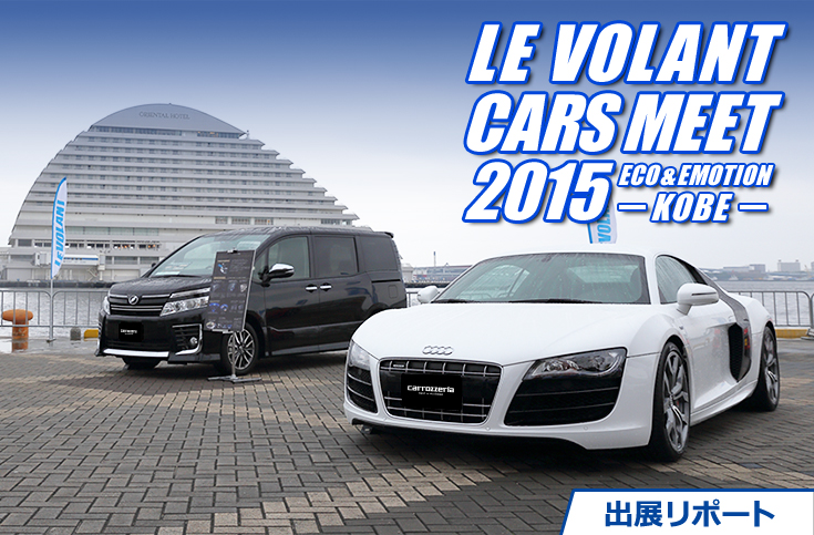 LE VOLANT CARS MEET 2015 KOBE