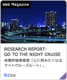 RESEARCH REPORT: GO TO THE NIGHT CRUISE  夜景評論家推奨「心に刻みたくなるナイトクルーズルート」。