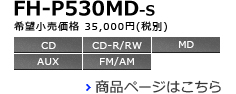 FH-P530MD-S