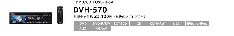 DVH-570