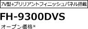 FH-9300DVS