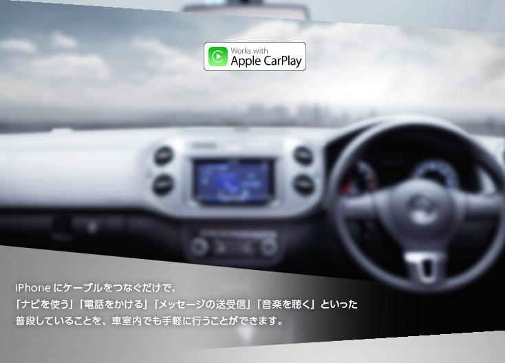 apple carplay iPhoneにケーブルをつなぐだけで、「ナビを使う」「電話をかける」「メッセージの送受信」「音楽を聴く」といった普段していることを、車室内でも手軽に行うことができます。