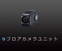 フロアカメラユニット
