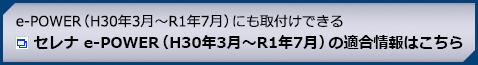 セレナ e-POWER(H30年3月〜)の適合情報はこちら