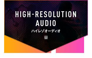 High-RESOLUTION AUDIO ハイレゾオーディオ