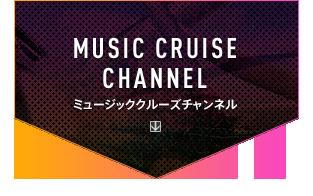 MUSIC CRUISE CHANNEL ミュージッククルーズチャンネル