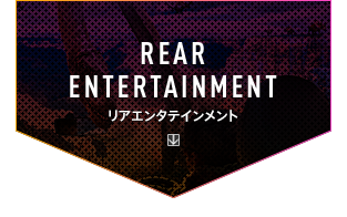 REAR ENTERTAINMENT リアエンタテインメント