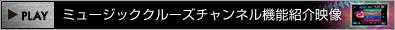 ミュージッククルーズ・チャンネル機能紹介映像
