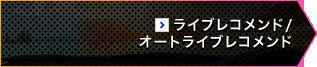 ライブレコメンド/オートライブレコメンド