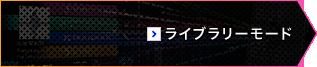ライブラリーモード