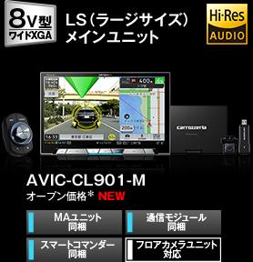 AVIC-CL901-M オープン価格* NEW 9月発売予定