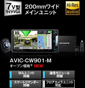 AVIC-CW901-M オープン価格* NEW 9月発売予定