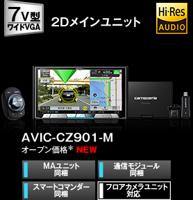 AVIC-CZ901-M オープン価格* NEW 9月発売予定