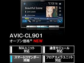AVIC-CL901 オープン価格* NEW 9月発売予定