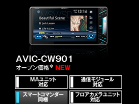 AVIC-CW901オープン価格* NEW 9月発売予定