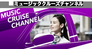 ミュージッククルーズチャンネル