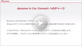 「docomo in Car Connect」登録イメージを映像で確認