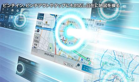 ピンチイン、ピンチアウトやタップにも対応し自在に地図を操る