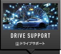 DRIVE SUPPORT ドライブサポート