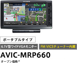 AVIC-MRP660