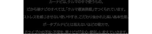 カーナビは、クルマの中で使うもの。だから楽ナビのすべては、「クルマ最適発想」でつくられています。