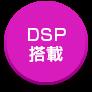 新設計DSP搭載