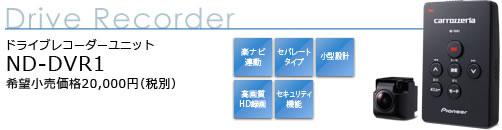 ドライブレコーダーユニット ND-DVR1 希望小売価格20,000円