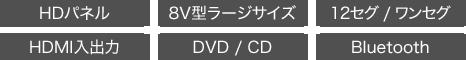 AVIC-RL710 HD,8V型ラージサイズ,12セグ/ワンセグ,HDMI入出力,DVD/CD,Bluetooth