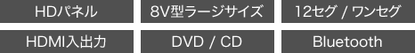 AVIC-RL910 HD,8V型ラージサイズ,12セグ/ワンセグ,HDMI入出力,DVD/CD,Bluetooth