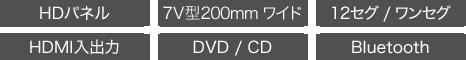 AVIC-RL710 HD,7V型200mmワイド,12セグ/ワンセグ,HDMI入出力,DVD/CD,Bluetooth