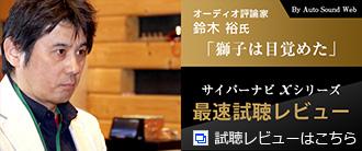 サイバーナビXシリーズ 最速試聴レビュー