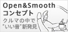 OPEN&SMOOTHコンセプト