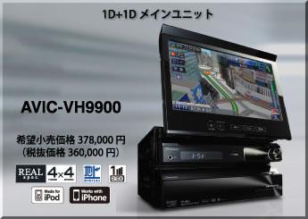 AVIC-VH9900