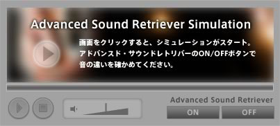 Advanced Sound Retriever Simulation