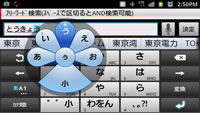 ATOK for Android イメージ
