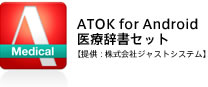 ATOK for Android 医療辞書セット【提供:株式会社ジャストシステム】