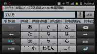 ATOK for Android 医療辞書セット イメージ