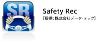 Safety Rec【提供:株式会社データ・テック】