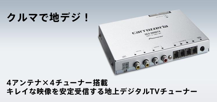 4アンテナ×4チューナー搭載 キレイな映像を安定受信する地上デジタルTVチューナー