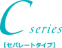 Cシリーズ