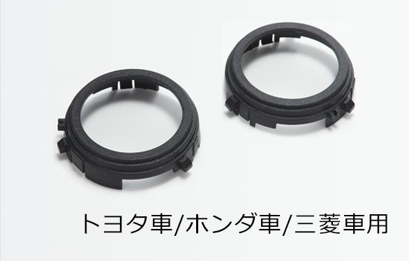 トヨタ車/ホンダ車/三菱車用