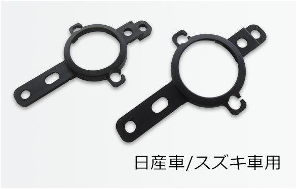 日産車/スズキ車用