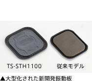大型化された新開発振動板