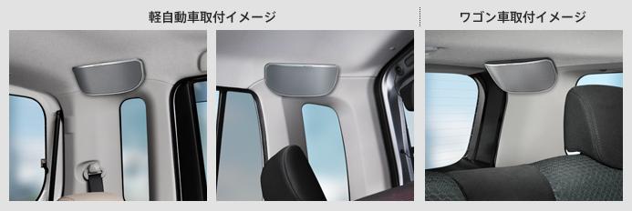 軽自動車取付イメージ/ワゴン車取付イメージ