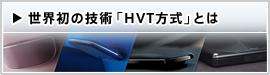 世界初の技術「HVT方式」とは