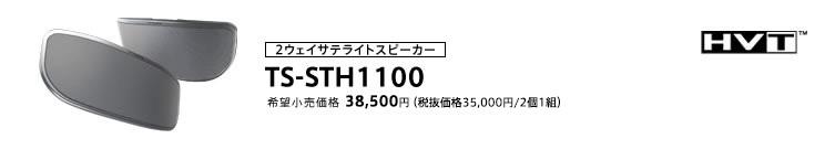 2ウェイサテライトスピーカー TS-STH1100