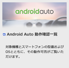 Android Auto 動作確認一覧