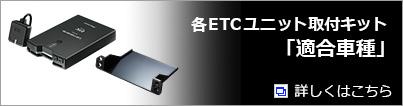 ETCユニット取付キット適合情報